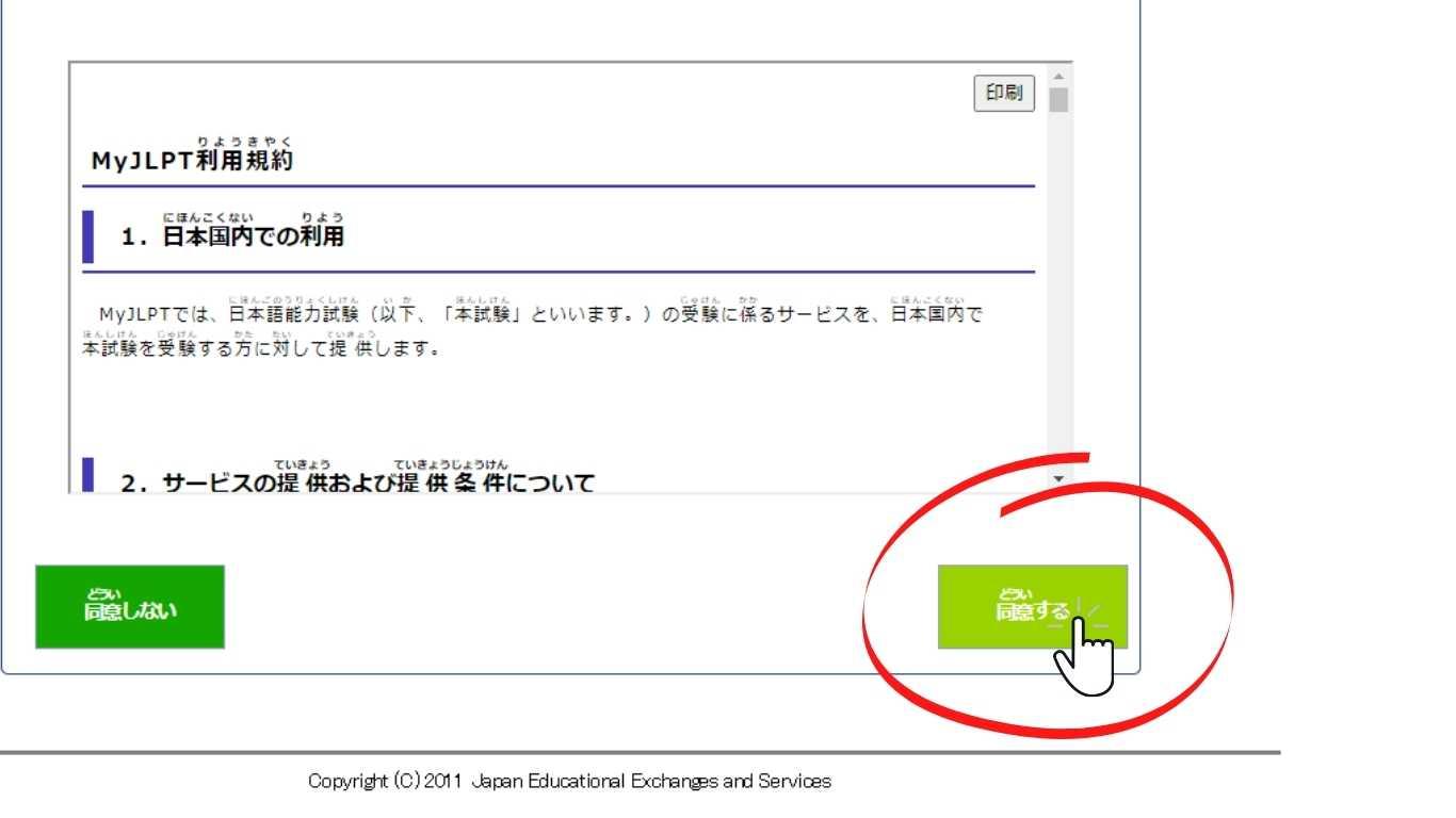 đồng ý đăng ký my jlpt id