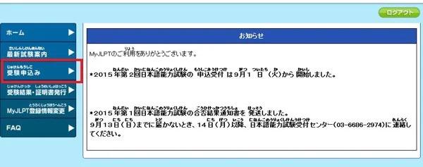 đănng ký thi jlpt tại Nhật