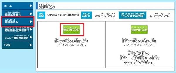 cách đăng ký JLPT Nhật
